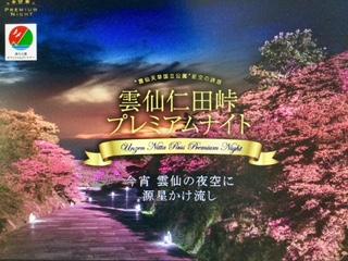 '19 春の仁田峠プレミアムナイト開催!!