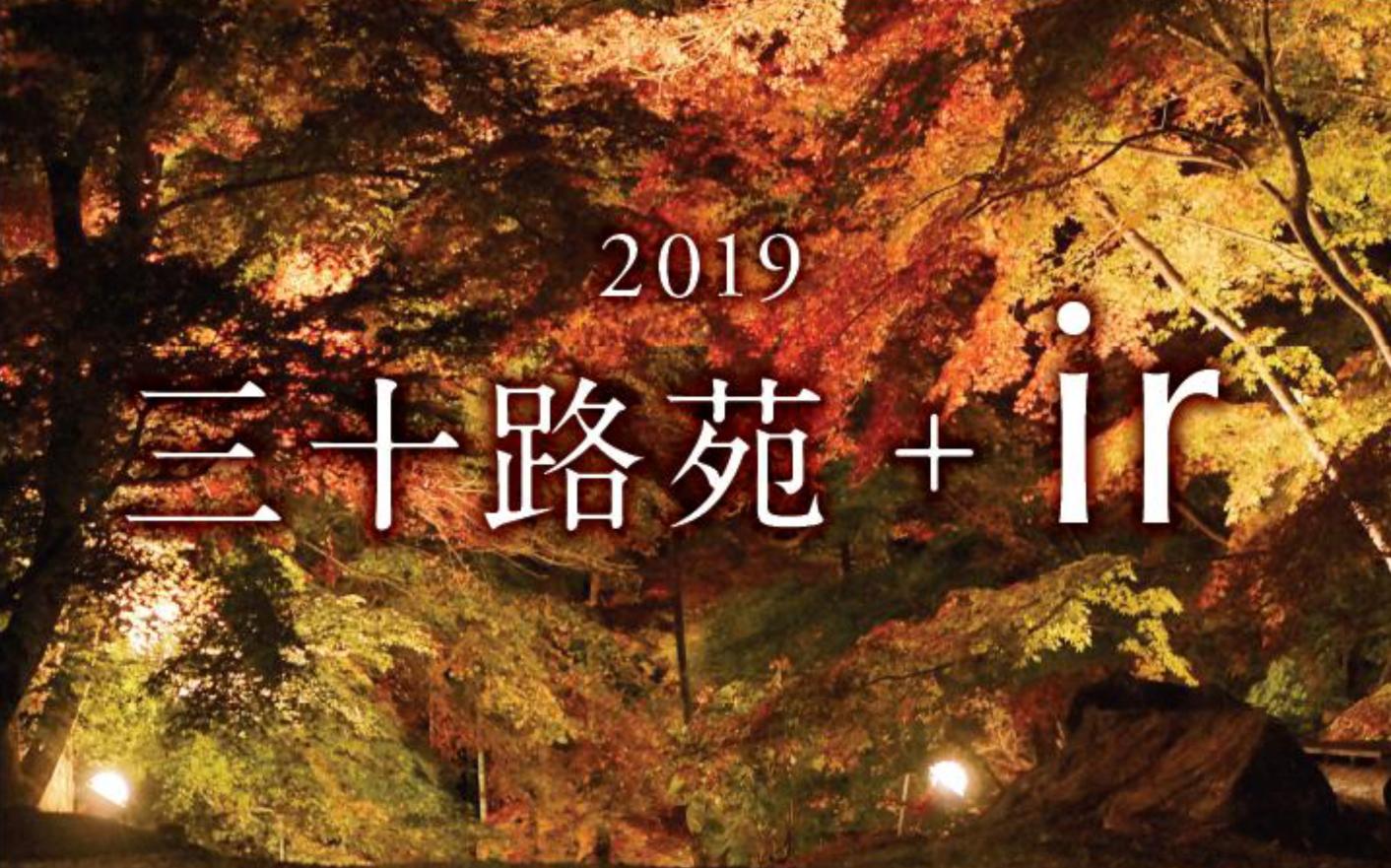 11月後半の紅葉の見所 三十路苑でイベント開催!